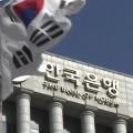 ЦБ Южной Кореи неожиданно снизил ставку