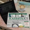Самые читаемые новости наKapital.kz