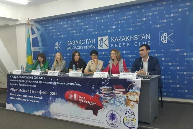 Казахстанских школьников научили азам финансов