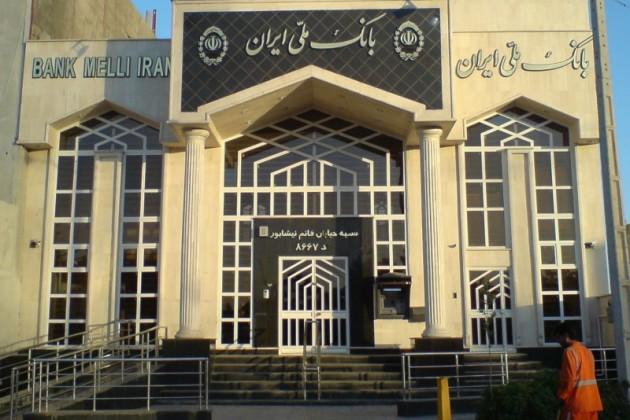 США ввели санкции против Национального банка Ирана