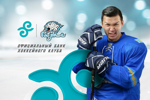 ForteBank стал официальным банком хоккейного клуба «Барыс»