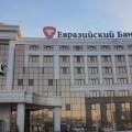 Вырос объем линий по торговому финансированию Евразийскому банку