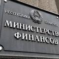Внешний госдолг Беларуси увеличился до $15,6млрд