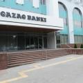 Нацбанк лишил лицензии Qazaq Banki