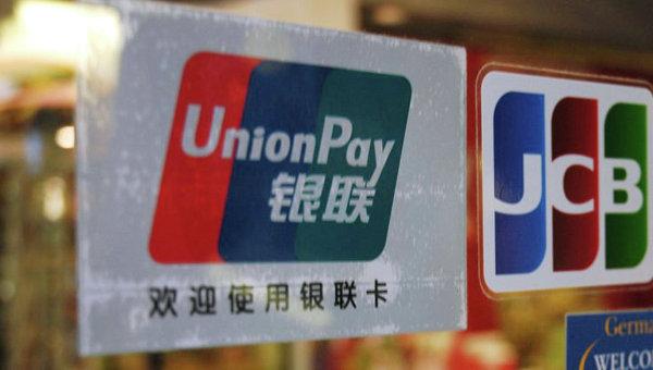 Международная платежная система КНР может быть запущена осенью