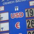 Нацбанк советует обменникам не задирать курс доллара