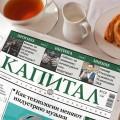 Самые интересные новости наKapital.kz