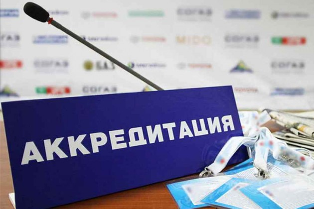 В Казахстане предлагают создать единый формат аккредитации журналистов