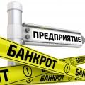 Минфин меняет критерии для применения процедуры банкротства