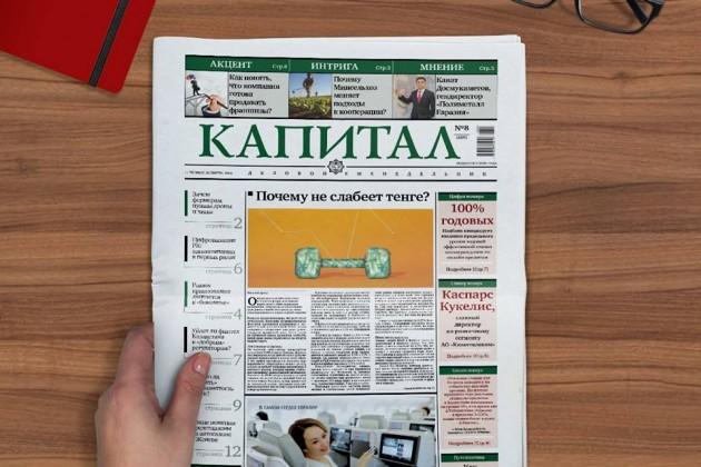 Популярные новости занеделю наKapital.kz