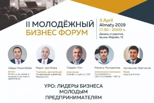 Успешные бизнесмены Казахстана поддержат начинающих предпринимателей