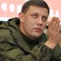 Захарченко намерен присоединить к ДНР еще три города