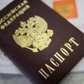 Российское гражданство оценили в 10 млн рублей