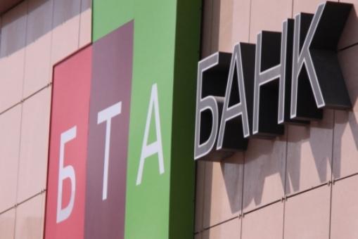 Определена судьба БТА, Альянс и Темирбанка