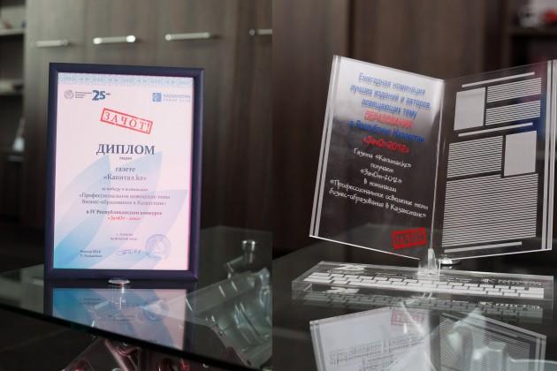 Еженедельник Капитал.kz получил «ЗачОт-2012»