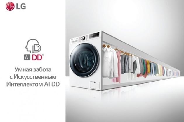 LG предлагает линейку «умных» стиральных машин с искусственным интеллектом