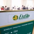 В ЦОНах можно будет узнать о доходе по накоплениям в ЕНПФ