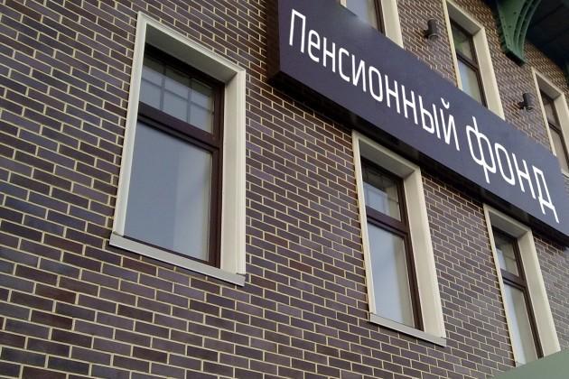 Единый пенсионный фонд заработает в августе
