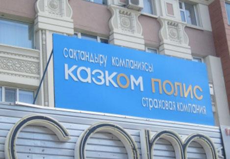 Новая программа Казком-Полиса запущена во всех городах РК