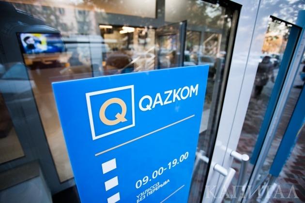 Миноритарным акционерам предложили продать акции Казкома