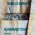 В Алматы курс доллара в обменниках достиг отметки 345 тенге