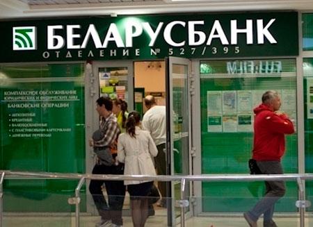 Беларусбанк проведет IPO на Лондонской бирже