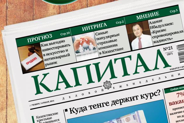 Топ новостей на Kapital.kz за неделю