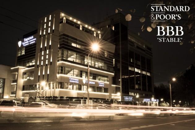СК «Евразия» - первая компания в Казахстане с рейтингом BBB