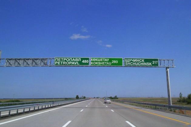 Определена стоимость проезда по дороге Астана-Щучинск