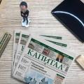 Интересные новости занеделю наKapital.kz
