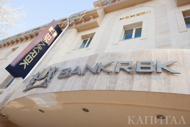 Bank RBK намерен привлечь через биржу 400млн тенге