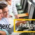 ВКазахстане откроется Яндекс. Лицей