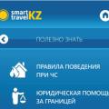МИД запустил мобильное приложение SmartravelKZ