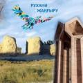 Cоздана 3D-карта памятников Кызылординской области