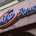 КазНитрогенГаз купил 99,75% доли АТФБанка