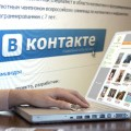 Соцсеть ВКонтакте не включен в реестр запрещенных сайтов