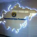 Глава ЕАБР предложил дофинансировать банк внацвалютах