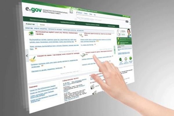 Казахстанцы получат мобильное правительство