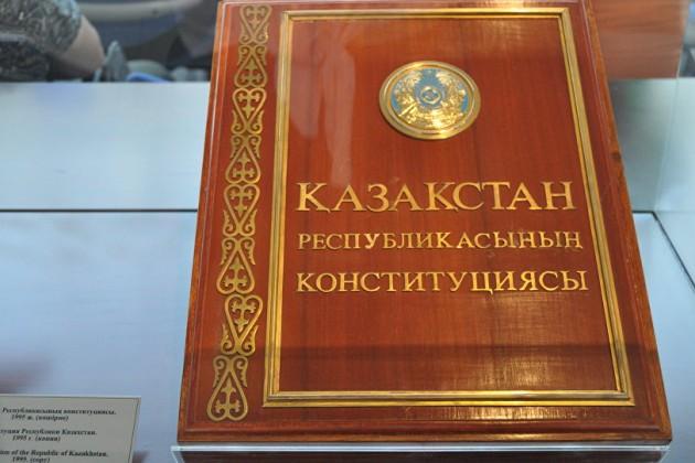 День Конституции отмечают вКазахстане