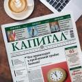 Интересные новости недели наKapital.kz